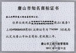 唐山市知名商标证书