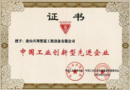 中国工业创新型先进企业