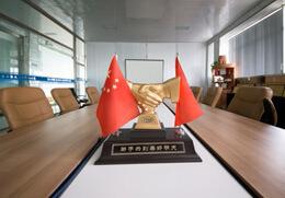 兴邦会议室