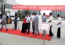 兴邦团队鲁甸地震捐款活动