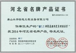 """兴邦牌聚氨酯预制直埋保温管""获得河北省名牌产品证书"