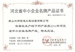 """兴邦牌新型无支架直埋保温管""获得河北省名牌产品证书"