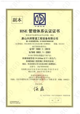 HSE管理体系认证证书