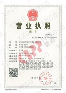 兴邦营业执照