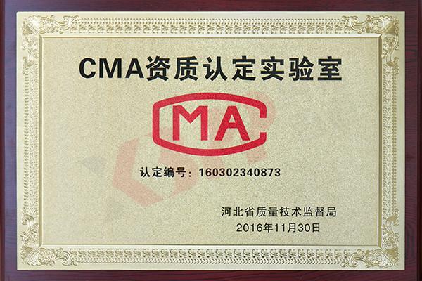 CMA资质认定实验室